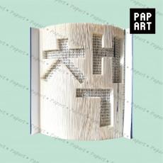 [PA-430] 책
